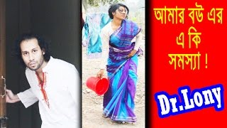 Bangla Funny Deaf People Talking Funny | New Bangla Funny Video | Dr Lony Bangla Fun