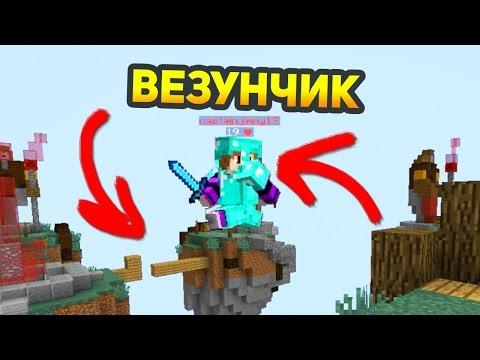 САМЫЙ ВЕЗУЧИЙ ИГРОК В СКАЙ ВАРС! ЭТО ЕГО ДЕНЬ! - (Minecraft Sky Wars)
