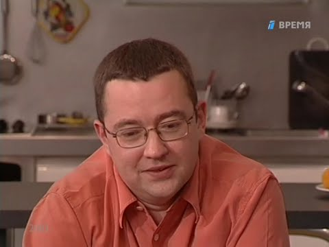 Пока все дома (Первый канал, 2003) Борис Крюк