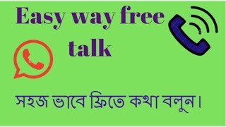 সহজ ভাবে ফ্রিতে কথা বলুন।Easy way free talk