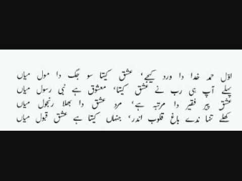 Heer Waris Shah_ Awal hamad KHUDA da wird kijyeh.wmv
