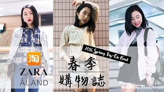 春季購物誌 2016 Spring Try-On Haul (淘寶 + Zara + Åland)