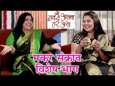 Navra Asava Tar Asa | Vishaka Subhedar & Namrata Awate | Makar Sankranti Special Ep | Colors Marathi