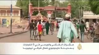 عشرات القتلى والجرحى بـ3 انفجارات شرق نيجيريا