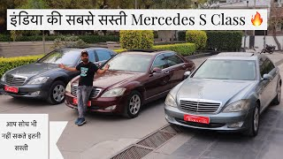Cheapest Mercedes S Class Of India 🔥| Preowned Luxury Cars In Delhi | My Country My Ride