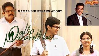 Kamal Speaks About Pallipparuvathilae Tamil Film | Kamal Hassan