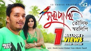 Shukh Pakhi | Tausif | Sharalipi | Nimontron | Bangla Music Video