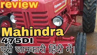 Mahindra 475di tractor price specifications features reviews🙏