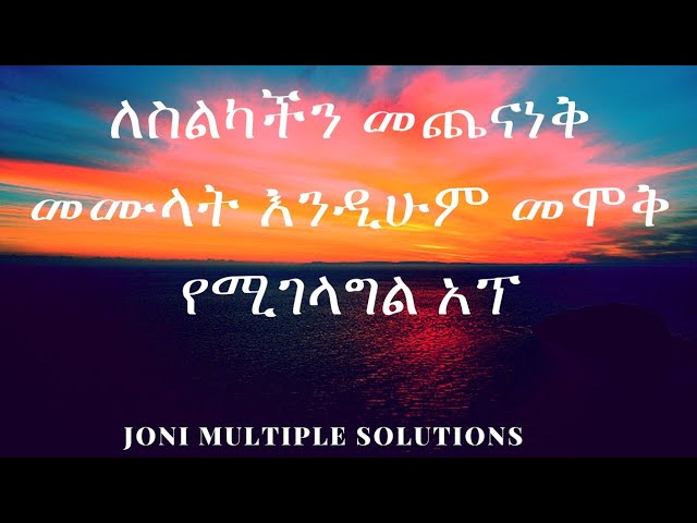 Ethiopia | All Social Media Apps In One