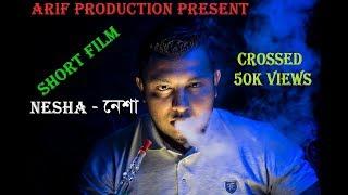 নেশা - Nesha | Bangla Short Film 2017 | Bengali short film by Arifur Rahman