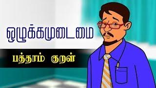 Ozhukkamudaimai 10th Kural Thirukkural Kathaigal Tamil Stories