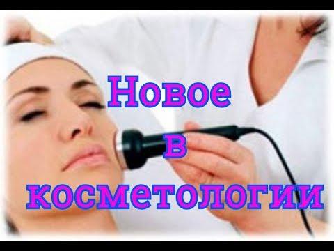 Новое в косметологии по омоложению лица. Аппаратная косметология