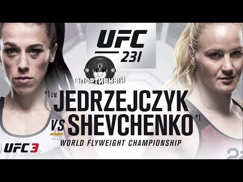 UFC 3 Валентина Шевченко против Йоанна Еджейчик - Кто победил ?