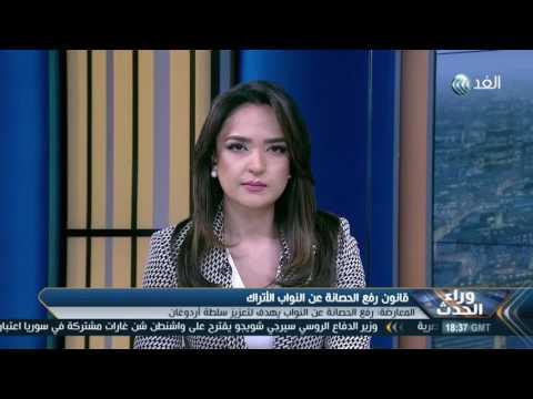 اسقاط الحصانة عن ربع البرلمان التركي! وراء الحدث - قناة الغد - مشاركتي
