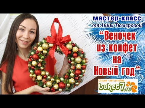 Мастер-класс ☆ НОВОГОДНИЙ Рождественский ВЕНОК из конфет своими руками ☆ Анна Тюмерова
