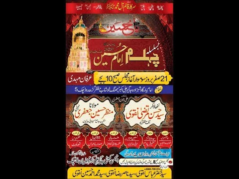 Live Majlis 21 Safar 2019 Imam Bargah Jageer Ali Akbar a.s Jhang Khushab Muzafargarh Road Chak 5