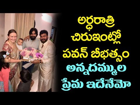 Pawan Kalyan Surprised Chiranjeevi | Tollywood | #HBDMegastarChiranjeevi | YOYO Cine Talkies