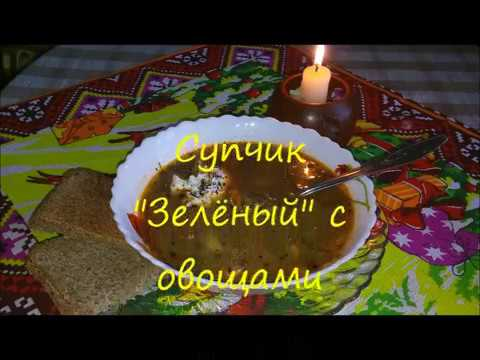 """ВКУСНО И ПОЛЕЗНО - Суп """"Зеленый"""" с овощами"""