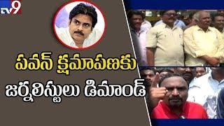 AP journalists protest Pawan Kalyan's Anti-Media comments in Vijayawada