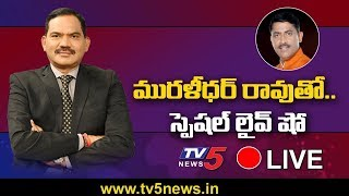 Sambasiva Rao Special Show With BJP National General Secretary Muralidhar Rao