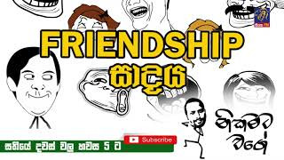 NIKAMATA WAGE | SIYATHA FM - 30 10 2019 |  Friendship සාදය