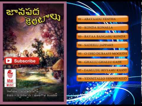 Telugu Folk Songs | Janapada Karatalu | Folk Songs Telugu video