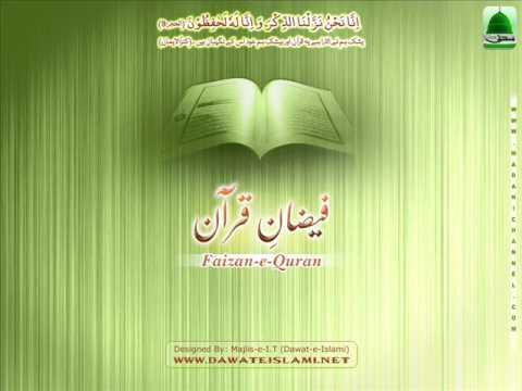 Surah Rahman - Tafseer video