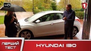 """Hyundai i30. """"Первый тест"""" в HD."""