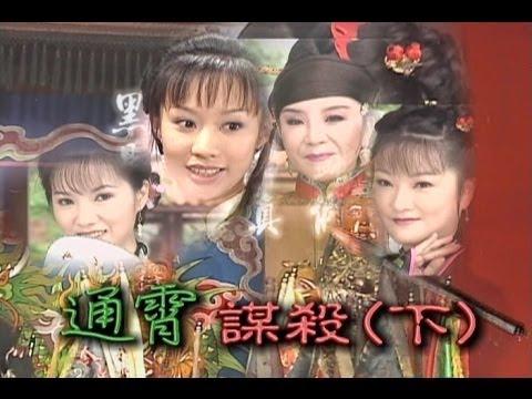台劇-台灣奇案-通霄謀殺