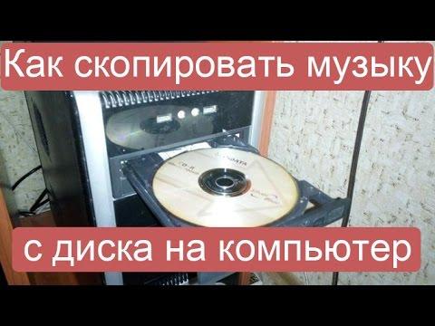 как скачать на диск dvd музыку