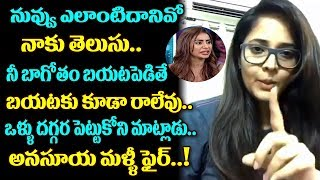 Anasuya Shocking Comments On Sri Reddy | Anchor Anasuya Latest News | Sri Reddy | Top Telugu Media