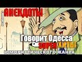 Одесские Анекдоты Говорит и показывает Одесса мама всем слушать таки Обязательно mp3
