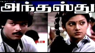 Anthasthu   Tamil Full Movie HD   Murali, Ilavarasi, Jaisankar