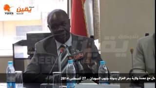 يقين | وفد ولاية بحر الغزال بدولة جنوب السودان يدعو رجال الاعمال المصريين لإعادة تشكيل مجلس الاعمال