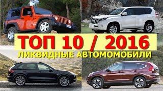 ТОП-10 самых ликвидных авто 2016 года - обзор Александра Михельсона / Автоблог №3