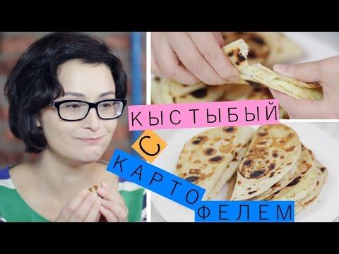 Кыстыбый с картофелем / Рецепты и Реальность / Вып. 32