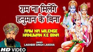 Ram Na Milenge Hanuman Ke Bina By Lakhbir Singh Lakka  [Full Song] - Jai Ho Tumhari Bajrangbali