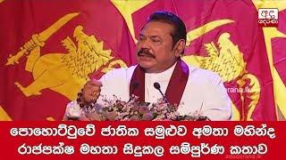 Mahinda's complete speech at SLPP National Conference