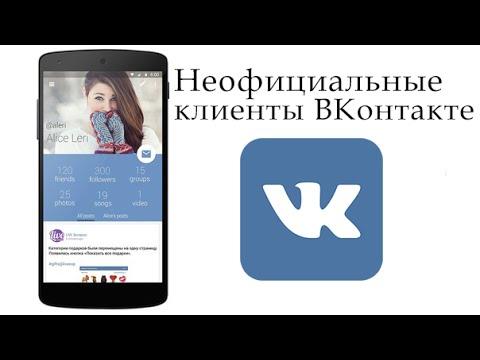 Неофициальные клиенты ВКонтакте для Android | Lynt, Kate, VK app