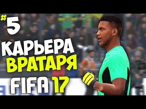 FIFA 17 Карьера Вратаря (Оренбург) - #5 - Кубок России