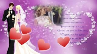 С годовщиной свадьбы ютуб
