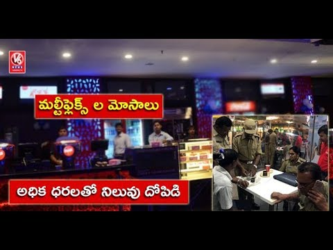 TS Legal Metrology Department Raids On Shopping Malls & Multiplexes | Hyderabad | V6 News