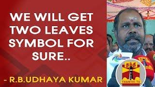 We will get Two Leaves Symbol for sure - Minister R.B.Udhaya Kumar | FULL PRESS MEET | Thanthi TV