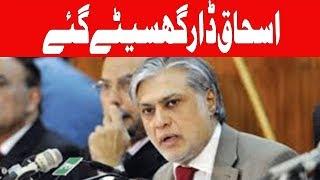 Ishaq Dar Aik Baar Phir JIT Report Mai Ghasetay Gaye