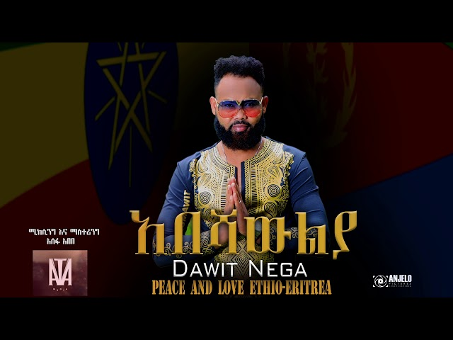 Dawit Nega - Abashawil  - New Ethiopian Music 2018