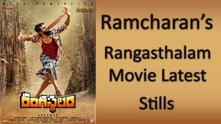 New Stills of Ramcharan's Rangasthalam  Movie viral on Social Media | iNews
