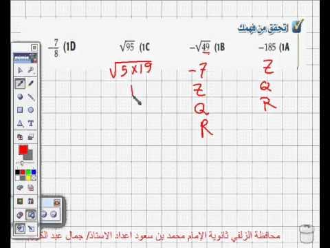 درس في الرياضيات: درس الأعداد الحقيقية