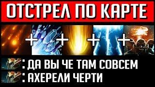 БЕСКОНТАКТНЫЙ ОТСТРЕЛ ЛИОН И НЮКС ЗЛЯТСЯ | DOTA 2