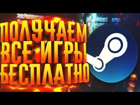 КАК ПОЛУЧАТЬ ИГРЫ В STEAM БЕСПЛАТНО?! - GameHag