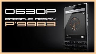Обзор BlackBerry Р9983 Porsche Design